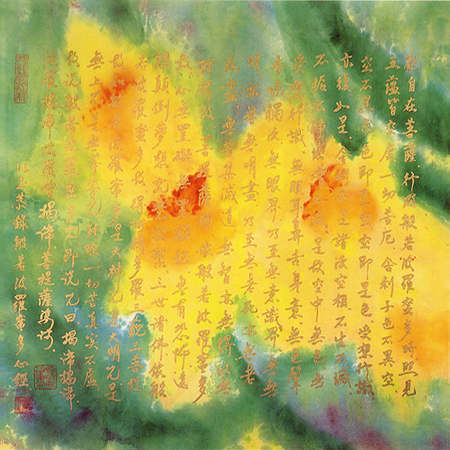 a Heart Sutra by Catherine Yi-yu jpg